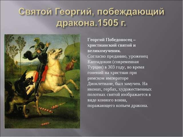 Георгий Победоносец – христианский святой и великомученик. Согласно преданию,...