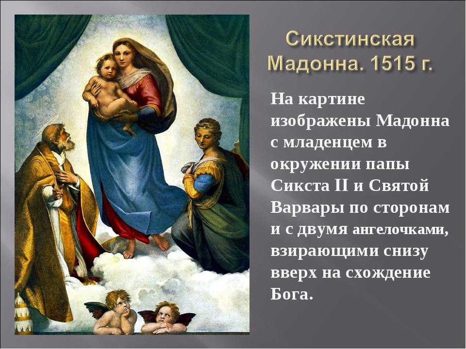 На картине изображены Мадонна с младенцем в окружении папы Сикста II и Святой...