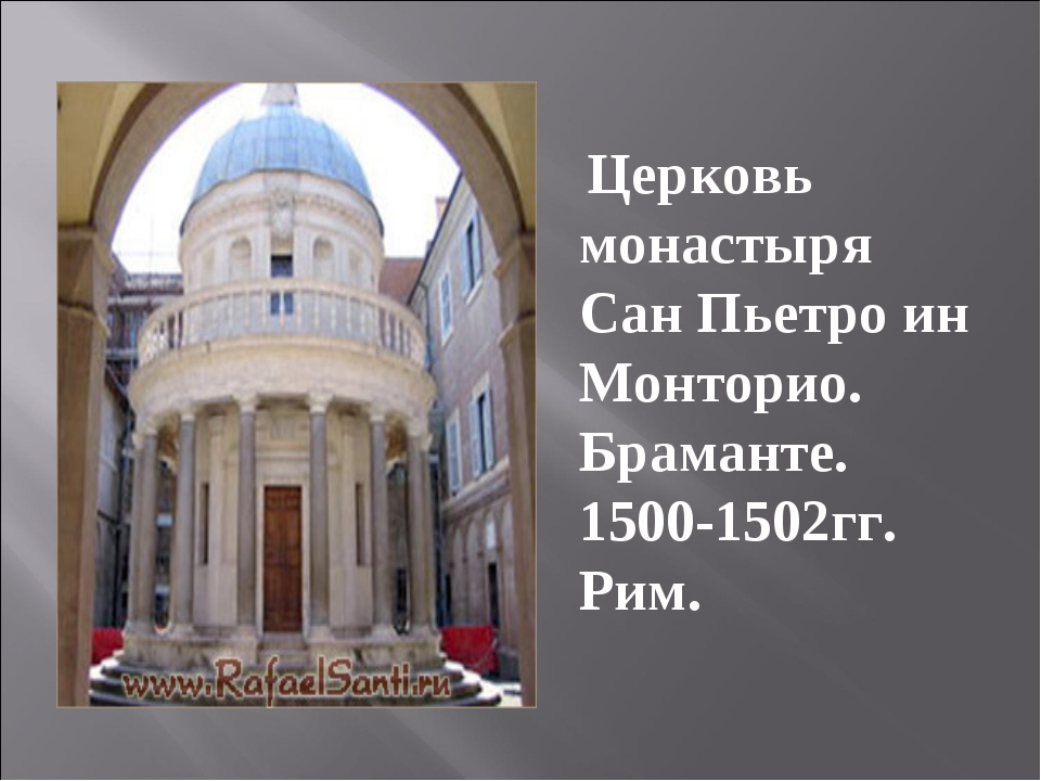 Церковь монастыря Сан Пьетро ин Монторио. Браманте. 1500-1502гг. Рим.