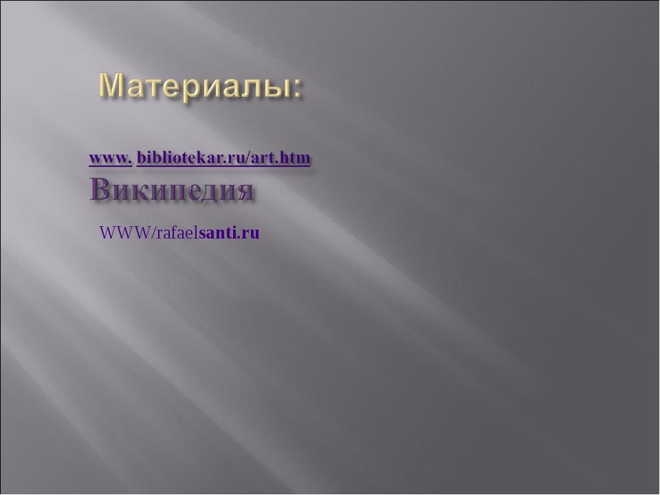 WWW/rafaelsanti.ru