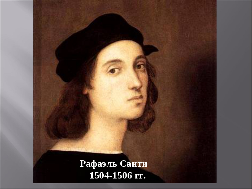 Рафаэль Санти 1504-1506 гг.