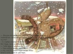 —Мышка-поскребушка, лягушка-попрыгушка, зайчик-побегайчик, лисичка-сестричка