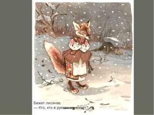Бежит лисичка: —Кто, кто в рукавичке живёт?