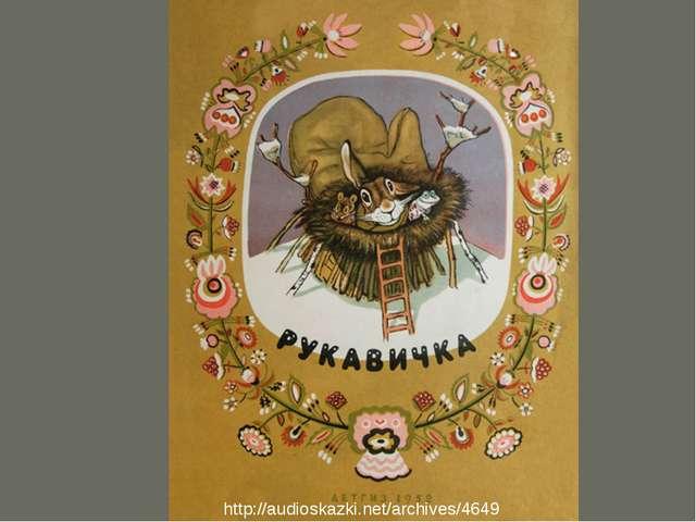 http://audioskazki.net/archives/4649