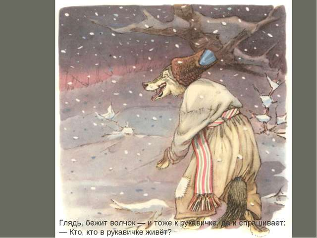Глядь, бежит волчок— и тоже к рукавичке, да и спрашивает: —Кто, кто в рукав...