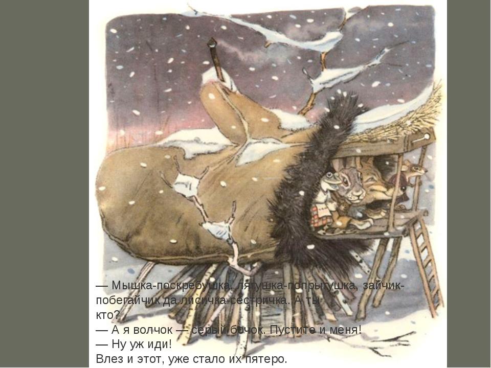 —Мышка-поскребушка, лягушка-попрыгушка, зайчик-побегайчик да лисичка-сестрич...