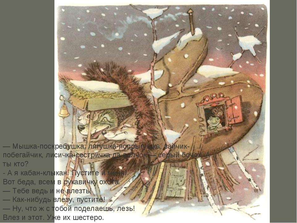—Мышка-поскребушка, лягушка-попрыгушка, зайчик-побегайчик, лисичка-сестричка...