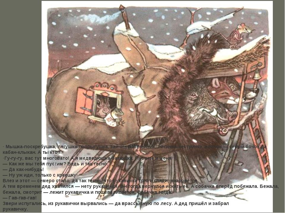 Мышка-поскребушка, лягушка-попрыгушка, зайчик-побегайчик, лисичка-сестричка,...