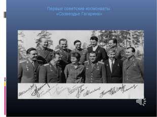 Первые советские космонавты. «Созвездье Гагарина»