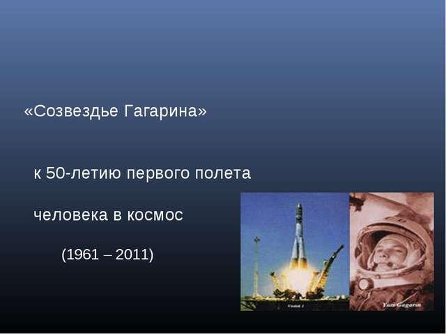 «Созвездье Гагарина» к 50-летию первого полета человека в космос (1961 – 2011)