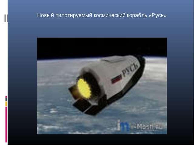 Новый пилотируемый космический корабль «Русь»