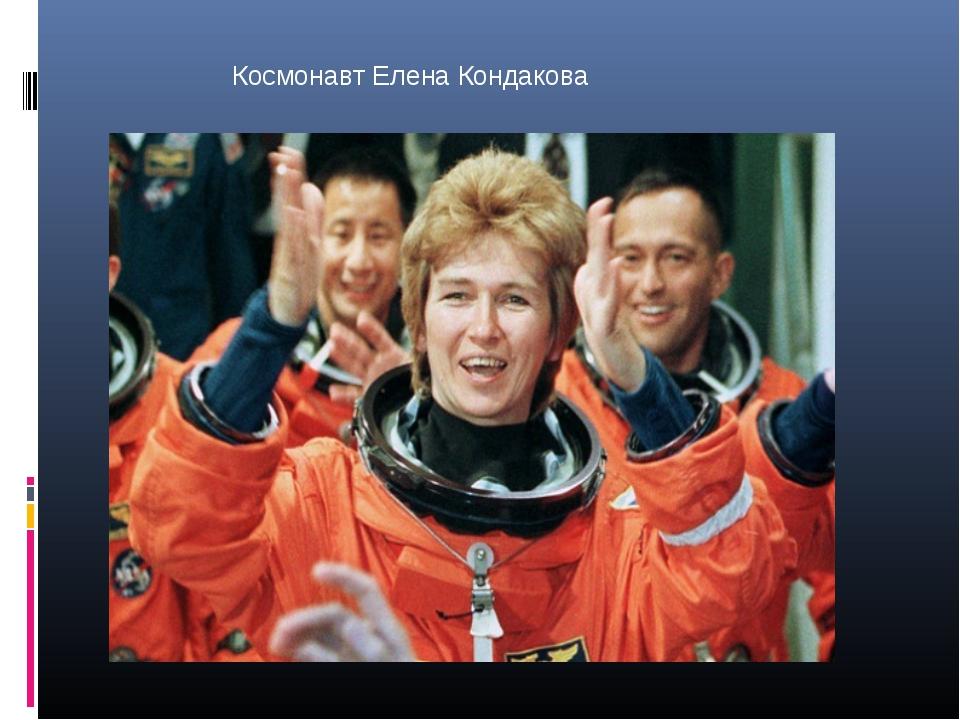 Космонавт Елена Кондакова
