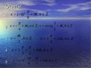 Ответы: 1 2 3 4 5