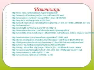 Источники: http://med-isida.ru/stomatology/hygiene/personal/ http://www.xn--8