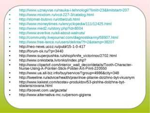 http://www.uznayvse.ru/nauka-i-tehnologii/?limit=23&limitstart=207 http://www