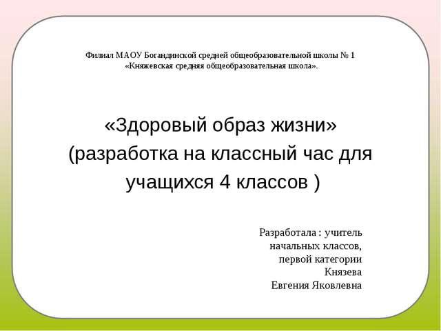 «Здоровый образ жизни» (разработка на классный час для учащихся 4 классов ) Ф...