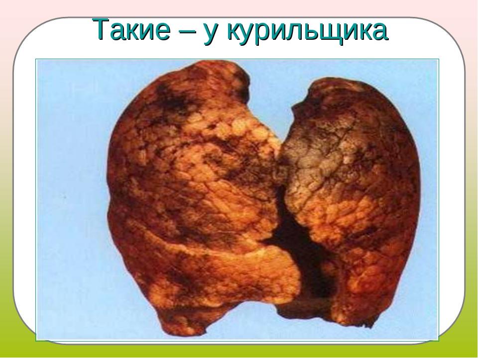 Такие – у курильщика