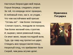Франческа Петрарка Настолько безрассуден мой порыв, Порыв безумца, следовать