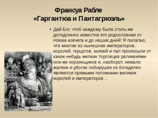 Франсуа Рабле «Гаргантюа и Пантагрюэль» Дай Бог, чтоб каждому была столь же д