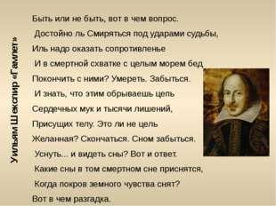 Уильям Шекспир «Гамлет» Быть или не быть, вот в чем вопрос. Достойно ль Смиря