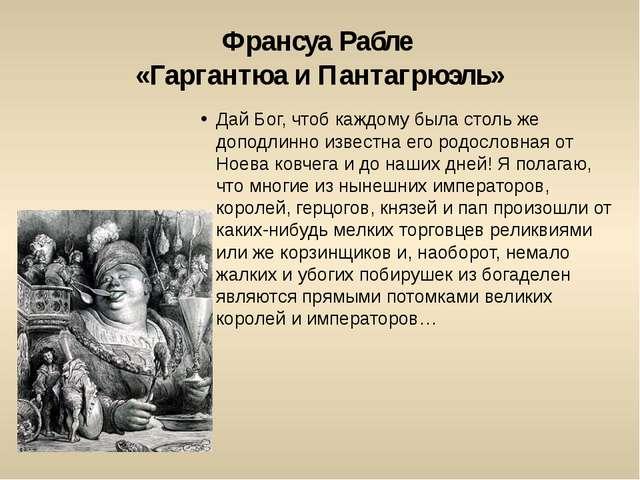Франсуа Рабле «Гаргантюа и Пантагрюэль» Дай Бог, чтоб каждому была столь же д...