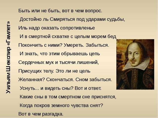 Уильям Шекспир «Гамлет» Быть или не быть, вот в чем вопрос. Достойно ль Смиря...