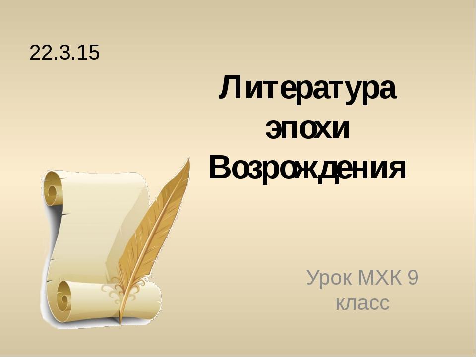 Литература эпохи Возрождения Урок МХК 9 класс