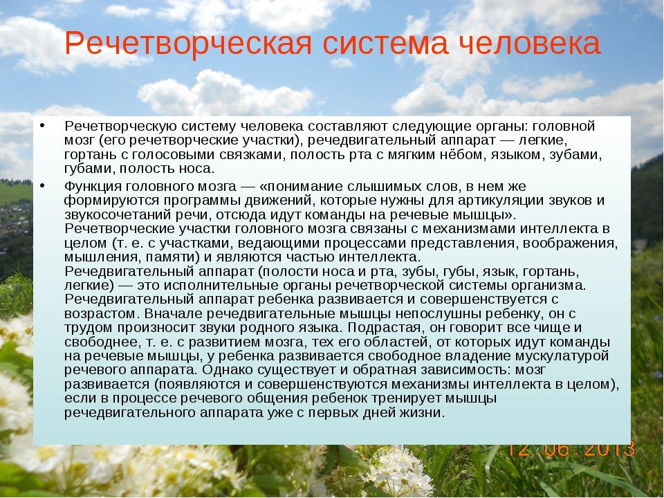 Речетворческая система человека Речетворческую систему человека составляют сл...