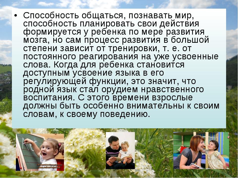 Способность общаться, познавать мир, способность планировать свои действия фо...