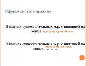 Сформулируйте правило В именах существительных м.р. с шипящей на конце ………….