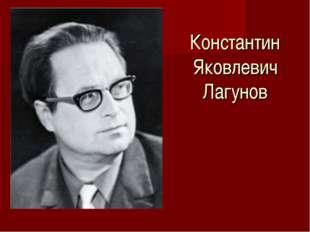 Константин Яковлевич Лагунов
