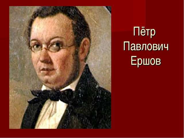 Пётр Павлович Ершов