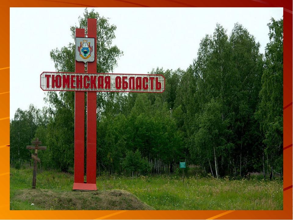 Сельскохозяйственной зоны тюменской области, граничит с омской областью, абатским, сорокинским районами