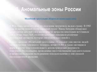 3. Аномальные зоны России Молебский треугольник (Пермская аномальная зона) В