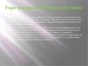 Гора мертвецов (Перевал Дятлова) На севере Урала, где проходит граница Коми и