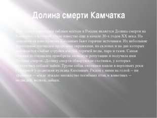 Долина смерти Камчатка Еще одним известным гиблым местом в России является До