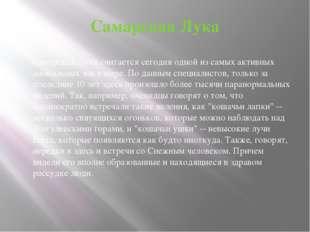 Самарская Лука Самарская Лука считается сегодня одной из самых активных анома