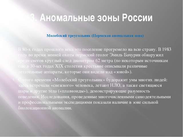3. Аномальные зоны России Молебский треугольник (Пермская аномальная зона) В...