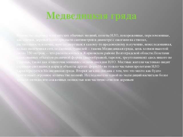 Медведицкая гряда Бешенство шаровых и гигантских обычных молний, полеты НЛО,...
