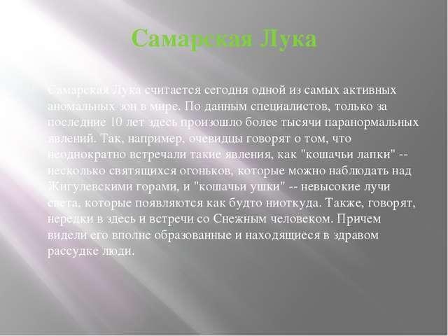 Самарская Лука Самарская Лука считается сегодня одной из самых активных анома...