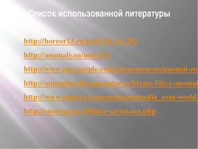 Список использованной литературы http://horror13.ru/publ/10-1-0-292 http://an...