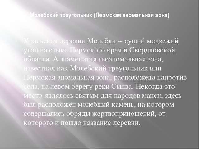 Молебский треугольник (Пермская аномальная зона) Уральская деревня Молебка --...
