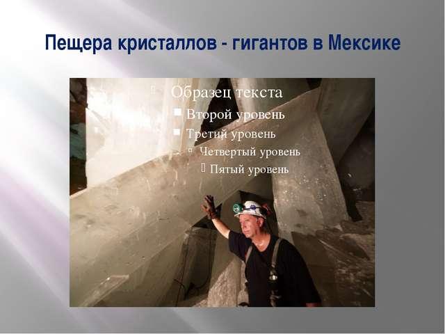 Пещера кристаллов - гигантов в Мексике