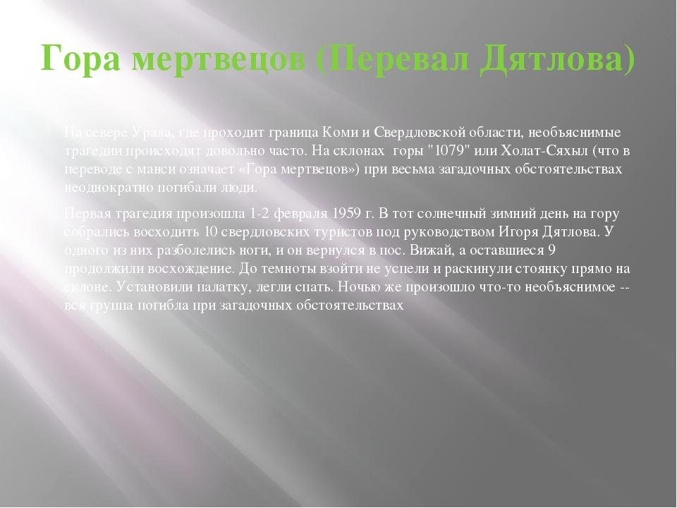 Гора мертвецов (Перевал Дятлова) На севере Урала, где проходит граница Коми и...