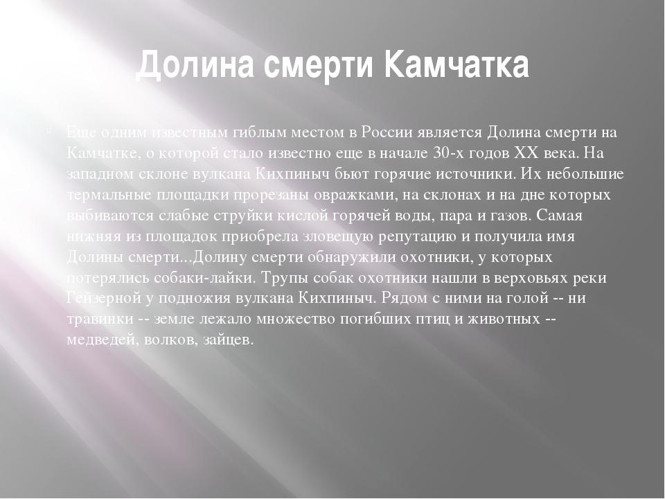 Долина смерти Камчатка Еще одним известным гиблым местом в России является До...