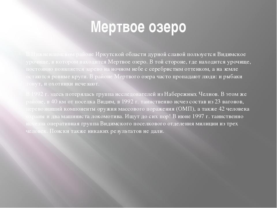 Мертвое озеро В Нижнеилимском районе Иркутской области дурной славой пользует...