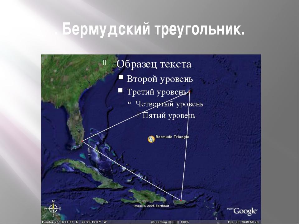 . Бермудский треугольник.
