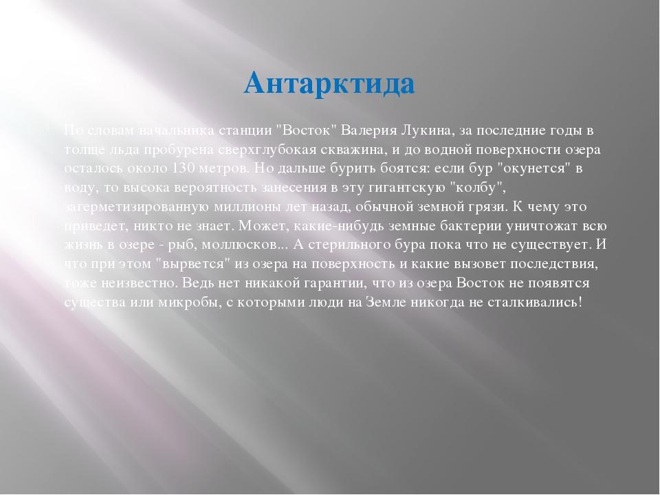 "Антарктида По словам начальника станции ""Восток"" Валерия Лукина, за последни..."
