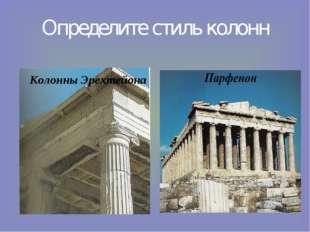 Определите стиль колонн Колонны Эрехтейона