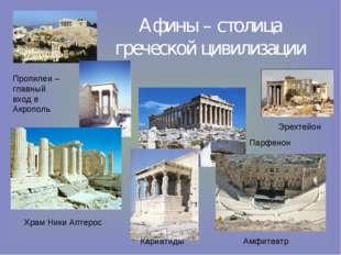 Афины – столица греческой цивилизации Пропилеи – главный вход в Акрополь Храм
